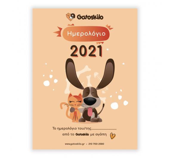 Ημερολόγιο Κατοικιδίου 2020 by Gatoskilo