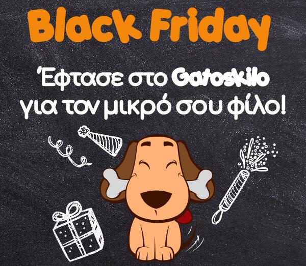 Black Friday σκύλου gatoskilo.gr